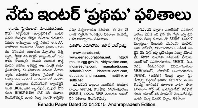 AP Inter 1st year 2015 Result