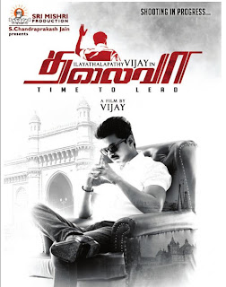 Thalaiva mp3 songs download