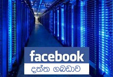 http://www.aluth.com/2014/04/facebook-data-storage-company.html
