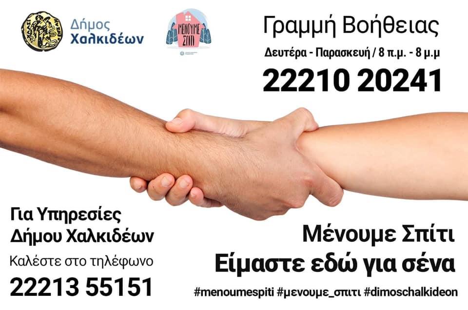 Δήμος Χαλκιδέων: Μένουμε σπίτι- Είμαστε εδώ για σένα