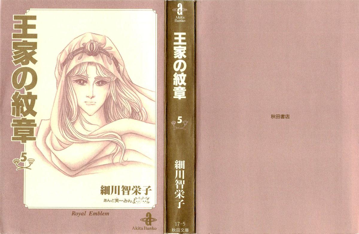 Nữ Hoàng Ai Cập-Ouke no Monshou chap 50 Trang 7 - Mangak.info