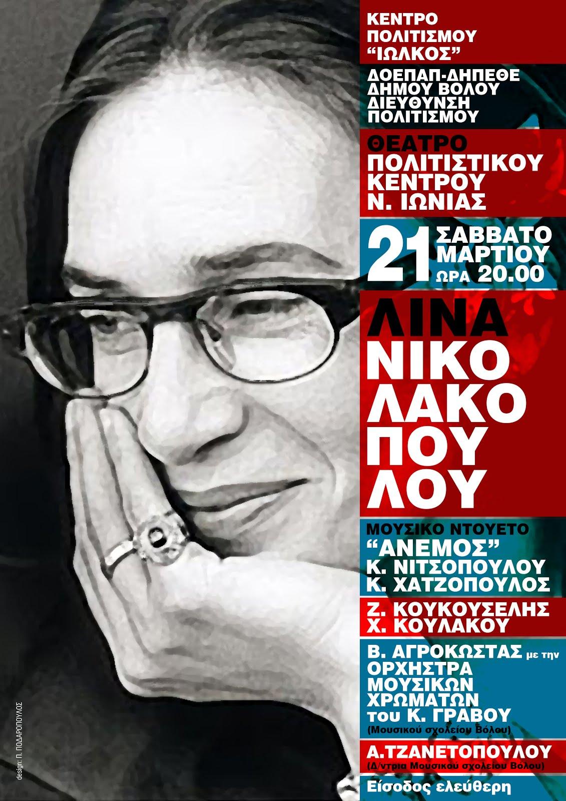 Συναυλία της Λίνας Νικολακοπούλου