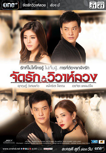 Tình Duyên Sắp Đặt Hôn Nhân Dối Lừa - Jat Rak WiWaa Luang