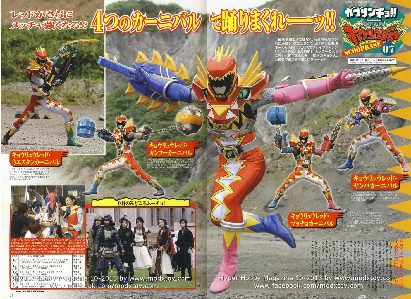 The power is on: hyper hobby: kyoryuger