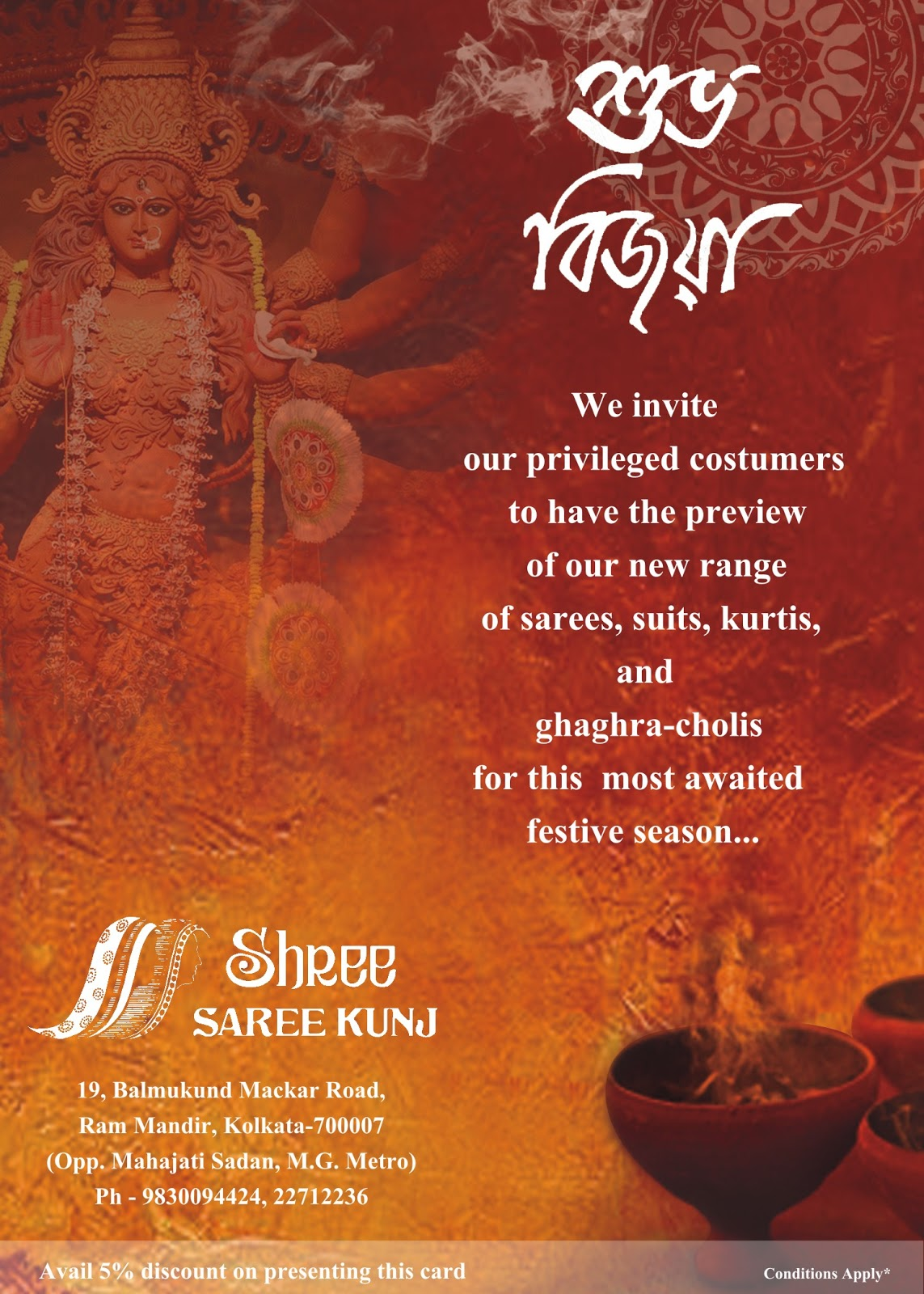 Ashish Desk Durga Puja Greetings Card