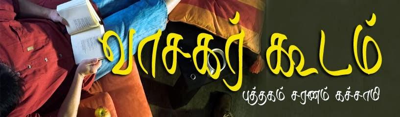 வாசகர் கூடம்