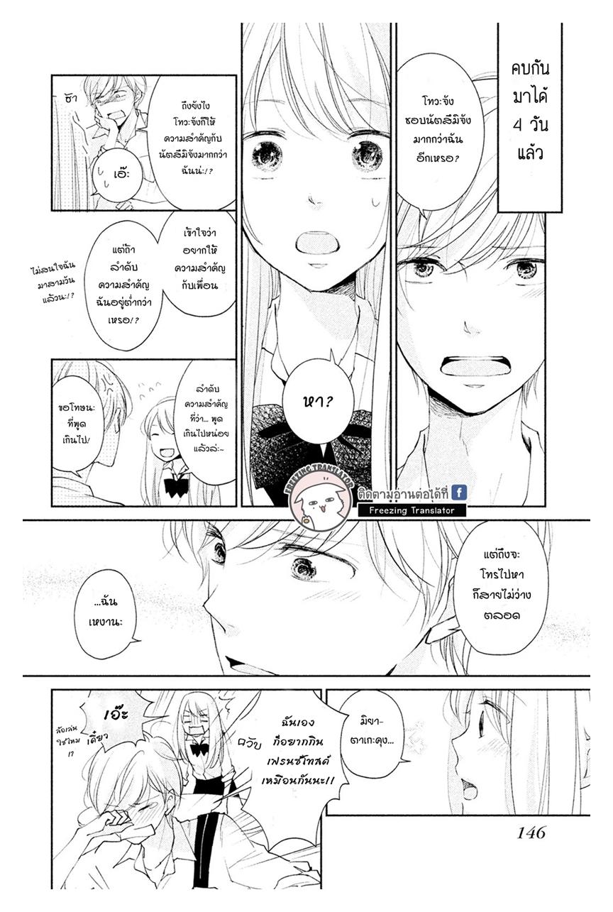 Miyatake Miracle ตอนที่ 5 [End] TH แปลไทย