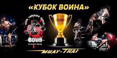 Турнир по тайскому боксу – 6 февраля Сергиев Посад