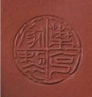 Yixing Maker's Marks - Made by Ye Heng Jia