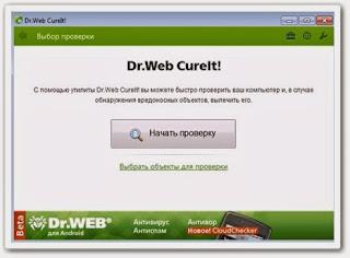 онлайн видеоурок Как найти и удалить вирусы