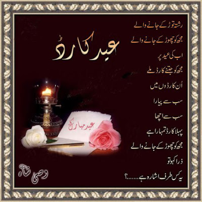 wasi-eid-poetry-pics-wallpapers