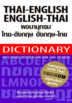kamus thai,thailand word,belajar_cakap_thai,bahasa_thai_dialog