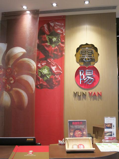 雲陽 Yun Yan - 米芝蓮必比登推介, 食物質素有得有失