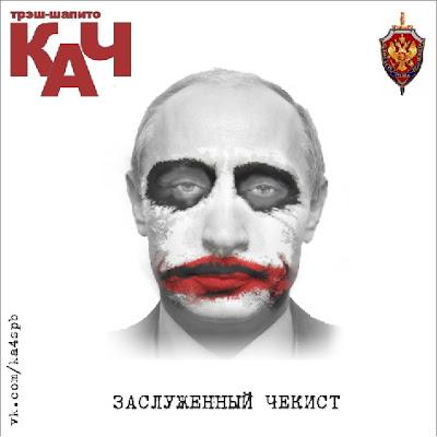 """Трэш-Шапито КАЧ """"Заслуженный Чекист"""""""