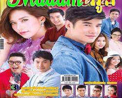 [ Movies ] Ma Dam Oun - Khmer Movies, Thai - Khmer, Series Movies