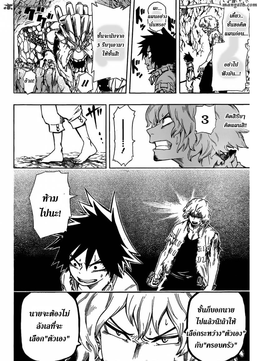 อ่านการ์ตูน Sensei no bulge 6 ภาพที่ 12