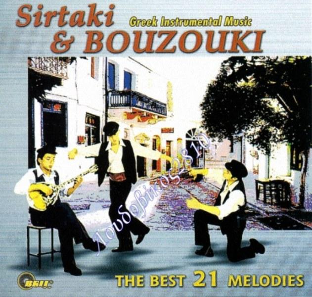 Sirtaki and Bouzouki