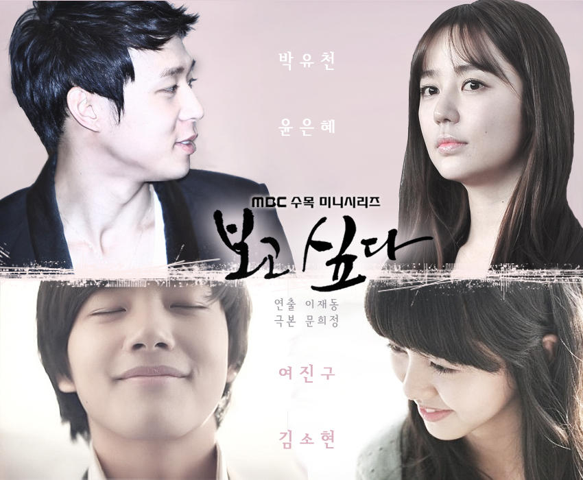 KOREAN DRAMA  I Miss YouI Miss You Korean Drama Actress