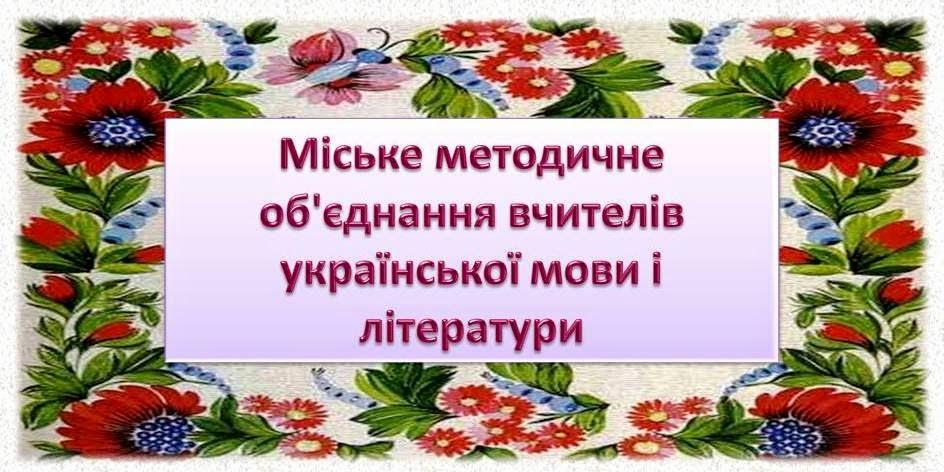 Міське методичне об'єднання вчителів української мови і літератури