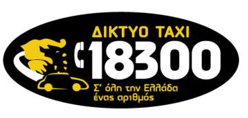 Radio Taxi Κόρινθος