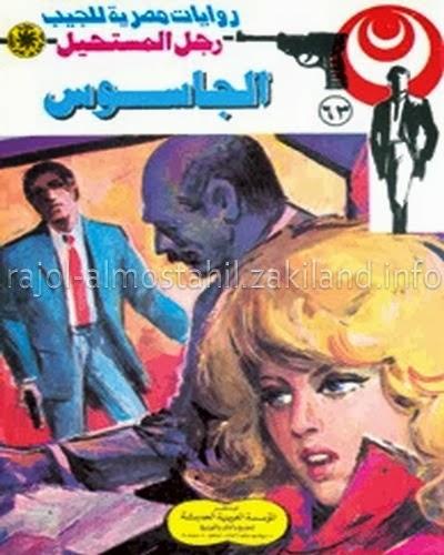 قراءة و تحميل الجاسوس - رجل المستحيل أدهم صبري نبيل فاروق