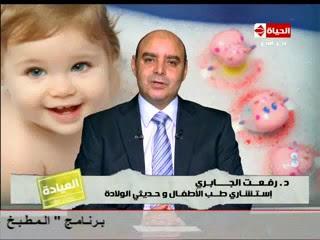 - برنامج العيادة مع د. رفعت الجابرى حلقة اليوم الخميس 30-5-2013