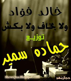 تحميل اغنية خالد فؤاد لابخاف ولا بكش شعبى 2013 mp3