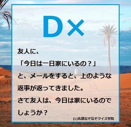 Q305 DX