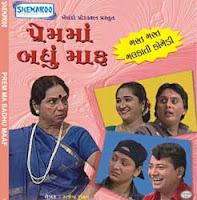 Prem Ma Badhu Maaf Gujarati Natak DVD