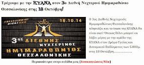 Τρέχουμε με την KYANA στον 3ο Διεθνή Νυχτερινό Ημιμαραθώνιο Θεσσαλονίκης στης 18 Οκτώβρη!