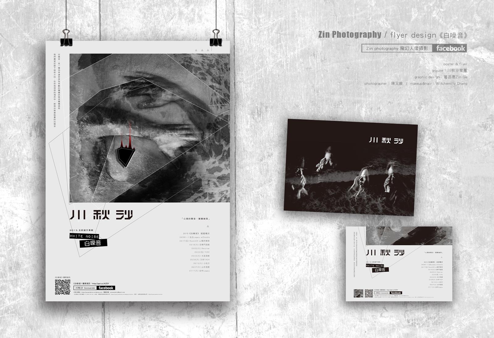 樂團宣傳 樂團海報