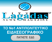 City Lagadas News