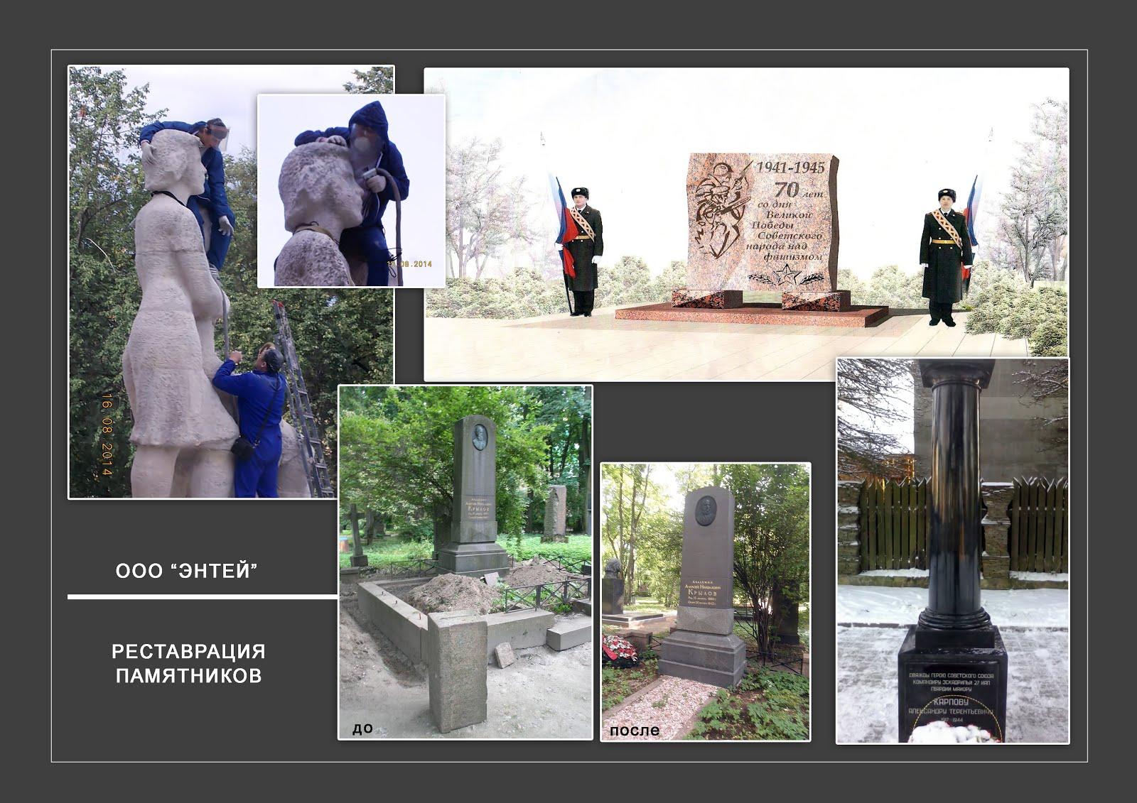 реставрация памятников