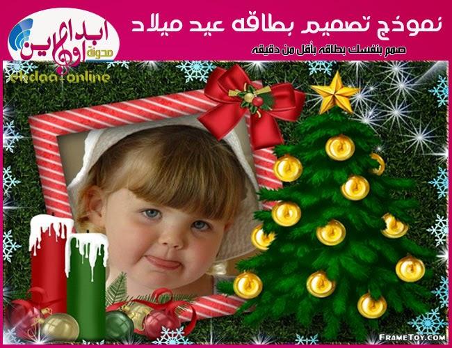 http://www.frametoy.com/photo-frame_1465-Christmas.htm