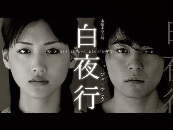 白夜行(日劇) Byakuyako