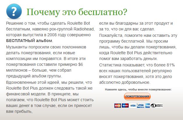 """Как обыграть онлайн казино. """"Левая"""" бесплатная программа - Roullete Bot Plus"""