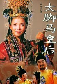 Đại Cước Mã Hoàng Hậu Sang ...