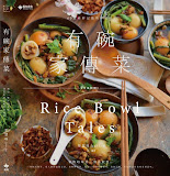 我的書《有碗家傳菜》My First Book《Rice Bowl Tales》