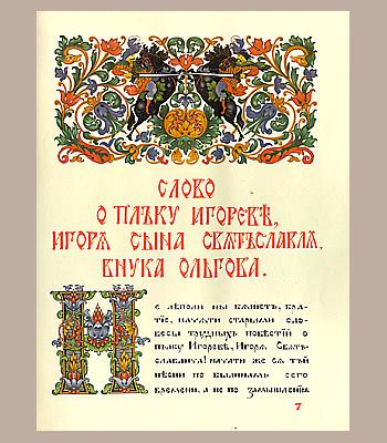 Поэтический язык слово о полку игореве видео фото 130-476