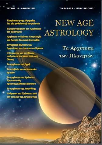 New Age Astrology τ.10,''Η Χαρτογράφηση του Αρχέτυπου του Πλούτωνα'' από την Κ.Β