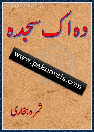 Woh Ek Sajda by Samra Bukhari