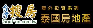 泰國房地產-台灣搜房
