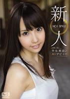 [SNIS-051]【数量限定】新人NO.1 STYLE 宇佐美まいAVデビュー 生写真3枚付き