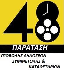 Παράταση 48 ωρών για τις δηλώσεις συμμετοχής και τα καταθετήρια