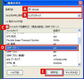 GIMP2の使い方 | パターンを作ってみよう⑥