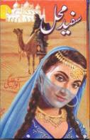 Safaid Maha Urdu Novell By Anwar Aligi