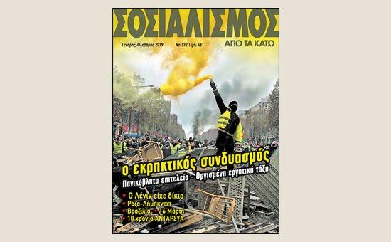 """Νέο τεύχος """"Σοσιαλισμός από τα Κάτω"""" Νο 132"""