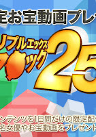 xxx-av 22078 トリプルエックス 1日限定お宝動画プレゼント! vol.21 高学歴ソープ嬢