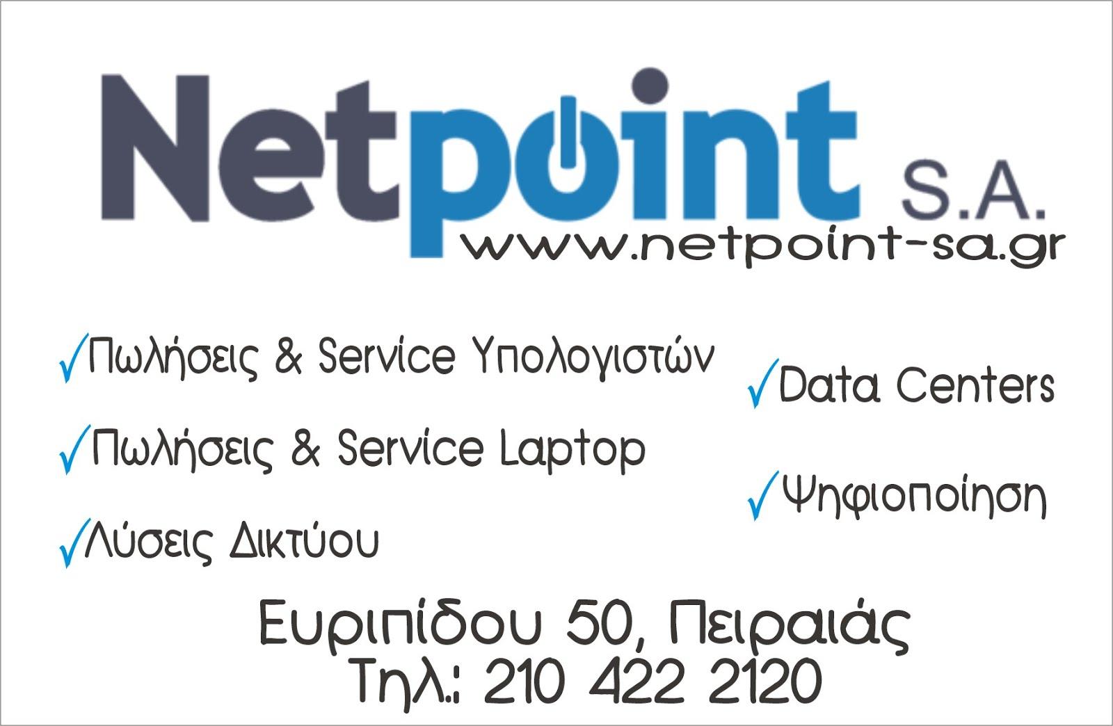 Κάντε κλικ στη Νet Point
