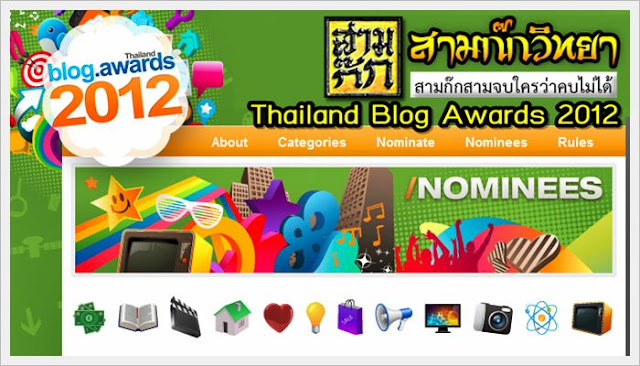 Blog สามก๊ก ใน Thailand Blog Awards 2012